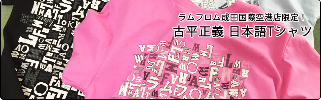 【ラムフロム成田空港店・今月のおすすめグッズ】成田店限定!古平正義 日本語Tシャツ& Candies ハンドバッグ型iPhone 6 Plus/6s Plus,6/6sケース