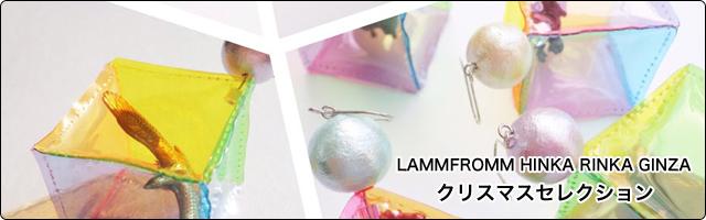 【ラムフロム HINKA RINKA 銀座店】 11/1(火)スタート☆ラムフロム クリスマスセレクション☆