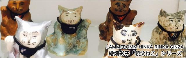 【ラムフロム HINKA RINKA 銀座店】現代美術家・繪畑彩子(えばたあやこ) 作品販売のお知らせ&作品紹介