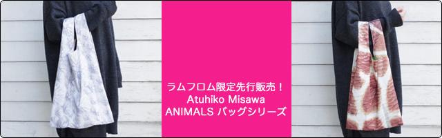 ラムフロム限定先行販売!三沢厚彦 ANIMALS バッグがラムフロム直営店&オンラインストアに登場です☆
