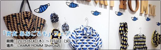 【今週のおすすめグッズ】青衣フェア@ラムフロム ShinQs店には梅雨シーズンにオススメの新柄も登場です♪