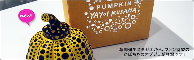 【新商品のお知らせ】草間彌生:オブジェ パンプキン&タオルハンカチ Love Forever