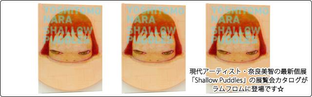【新商品】奈良美智展覧会カタログ「Shallow Puddles」