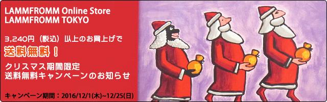 【オンラインストア】クリスマス期間限定☆送料無料キャンペーンのお知らせ☆(期間:12/1木~12/25日)