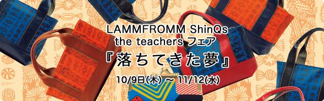 【ラムフロムShinQs店】10/9(木)スタート☆the teachersフェア『落ちてきた夢』