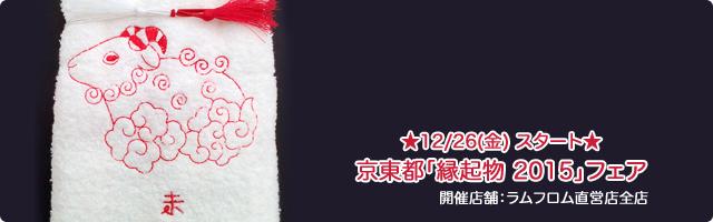 【ラムフロム直営店・フェアのお知らせ】12/26(金)スタート☆京東都「縁起物 2015」フェア☆