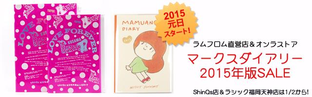 【SALEのお知らせ】2015年元旦より順次スタート☆マークスダイアリー2015年版セール☆