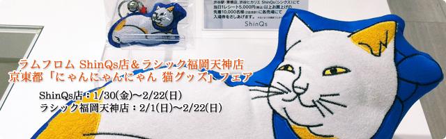 【イベントのお知らせ】京東都「にゃんにゃんにゃん 猫グッズ」フェア@ラムフロム ShinQs店&ラシック福岡天神店