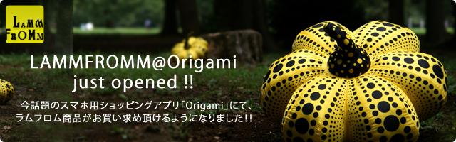 【お知らせ】ラムフロムの商品がスマホ用ショッピングアプリ「Origami」でお買い求め頂けるようになりました!