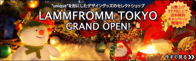 LAMMFROMM TOKYOへGO!