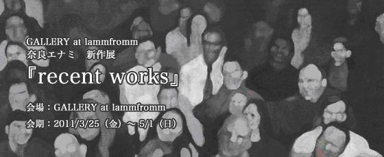 奈良エナミ新作展『recent works』