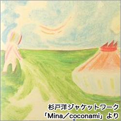 杉戸洋ジャケットワーク「Mina/coconami」より