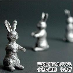 三沢厚彦マルチプル 小さい彫刻 うさぎ