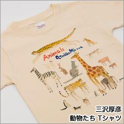 三沢厚彦 動物たち Tシャツ