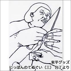 現代アーティスト(現代美術家) 束芋プロフィール/関連情報