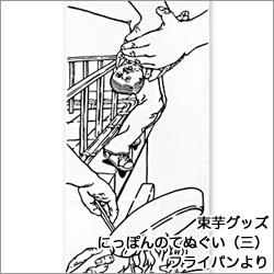 束芋グッズ にっぽんのてぬぐい(三) フライパン