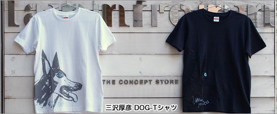 新商品:三沢厚彦グッズ「DOG-Tシャツ」