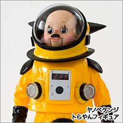 ヤノベケンジ 「トらやん」フィギュア