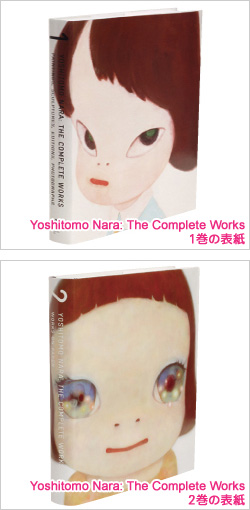 奈良美智 全作品集 1984-2010 Yoshitomo Nara:The Complete Works