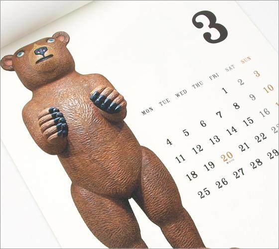 三沢厚彦2013カレンダー:3月