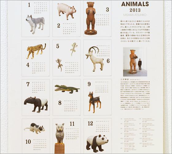 三沢厚彦2013カレンダー