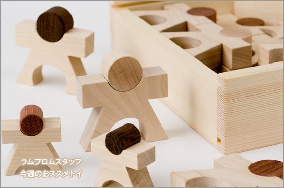 【今週のオススメトイ】家族がテーマの木の積み木「mapa casa & mapa mini」