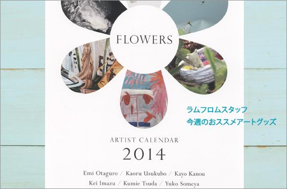 【今週のおススメアートグッズ】ARTIST CALENDAR 2014[ flowers ]