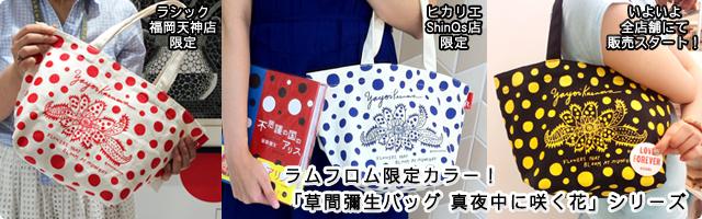 【今週のオススメグッズ】ラムフロム限定カラーは3タイプ!草間彌生バッグ「真夜中に咲く花」シリーズ