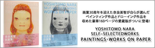 【新商品】奈良美智 作品集「YOSHITOMO NARA SELF-SELECTED WORKS PAINTINGS・YOSHITOMO NARA SELF-SELECTED WORKS WORKS ON PAPER