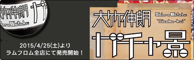 【新商品発売のお知らせ】大竹伸朗カプセルフィギュア[ガチャ景]