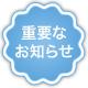 ラムフロム ラシック福岡天神店 閉店のお知らせ