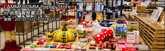 おまたせ致しました!11/2(月)より「LAMMFROMM Popup Store in 函館 蔦屋書店」がオープンです☆