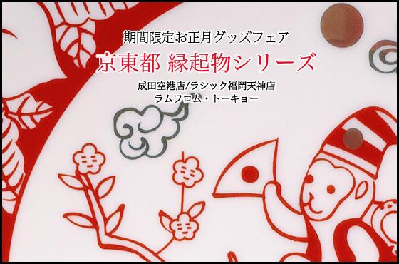 【期間限定お正月グッズフェア】リアルストア&オンラインストア同時開催!「京東都 縁起物シリーズ」フェア
