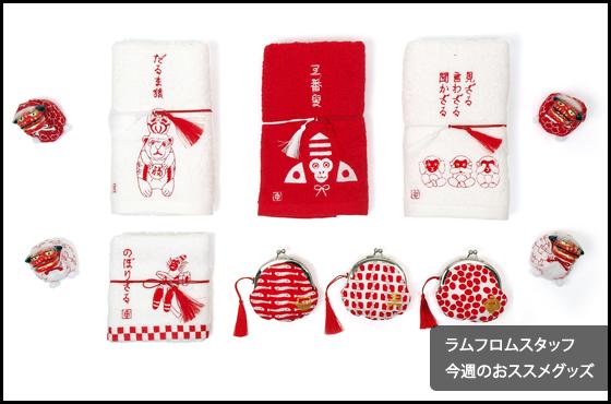 【今週のおすすめグッズ年末SP】期間限定the teachersフェア&送料無料キャンペーンは12/27まで!京東都のお正月グッズもお早めに!
