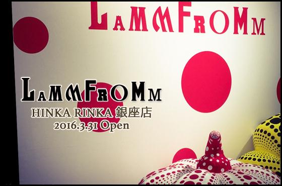 ラムフロム HINKA RINKA 銀座店のオープンまであと1ヶ月ちょっとですよ〜!