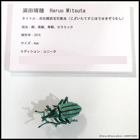 「自在置物」の現代におけるほぼ唯一の伝統継承者、満田晴穂(みつたはるお)さんの作品です