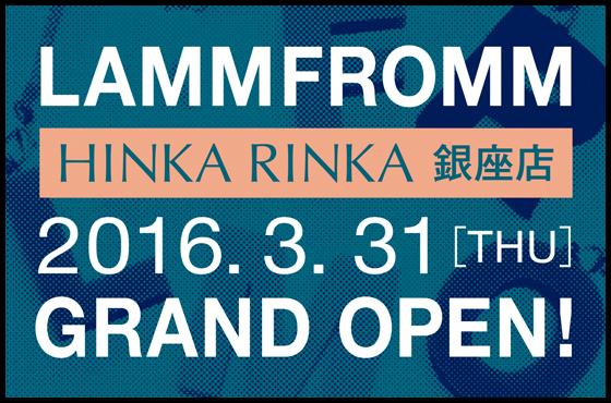 3/31(木)オープンです☆ラムフロム HINKA RINKA 銀座店 からのお知らせ☆