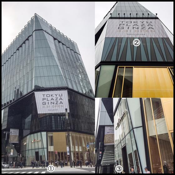 ラムフロム HINKA RINKA 銀座店 in 東急プラザ銀座