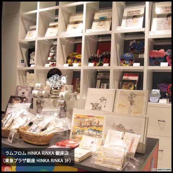 「ラムフロム HINKA RINKA 銀座店 in 東急プラザ銀座」レポート(その2:商品紹介)