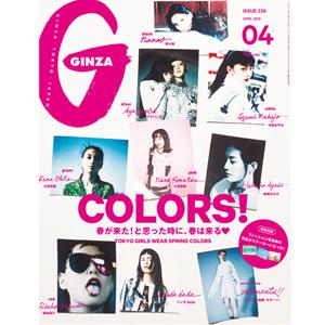 【ラムフロム・メディア情報】GINZA 4月号
