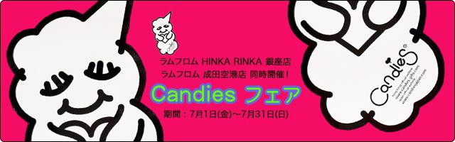 ラムフロム HINKARINKA 銀座店&成田空港店同時開催!「Candies(キャンディーズ)フェア」は数量限定ノベルティもあるよ!