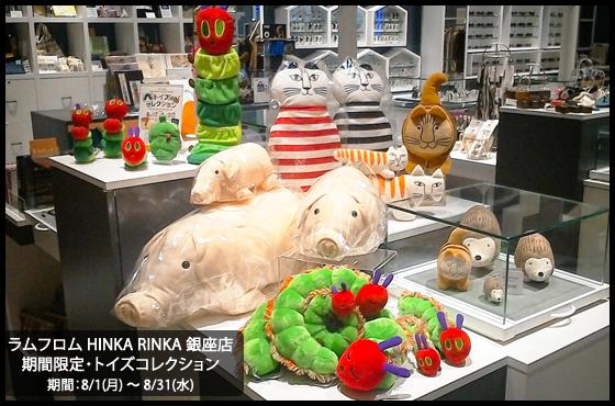【ラムフロム HINKA RINKA 銀座店】8/1スタート☆トイズセレクション☆