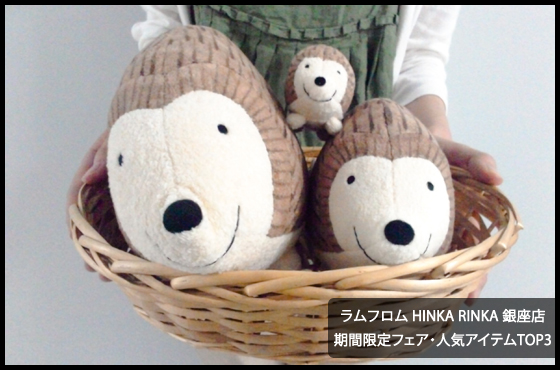 【ラムフロム HINKA RINKA 銀座店】トイズセレクション☆人気アイテムTOP3☆