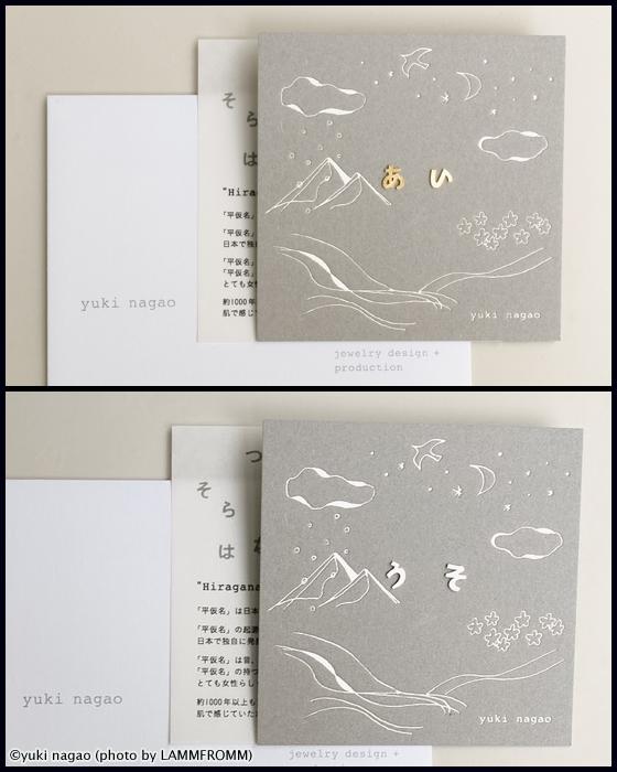 【ラムフロム HINKA RINKA 銀座店】ラムフロム クリスマスセレクションより、yuki nagao 片仮名・漢字ピアスシリーズ