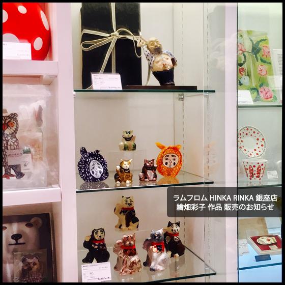 【ラムフロム HINKA RINKA 銀座店】現代美術家・繪畑彩子 作品販売のお知らせ&作品紹介