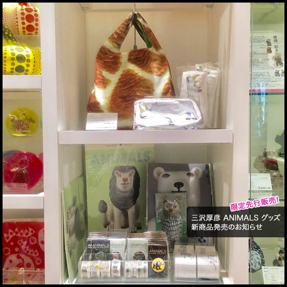 【新商品のお知らせ】ラムフロム限定先行販売!三沢厚彦 ANIMALS バッグがラムフロム直営店&オンラインストアに登場です☆