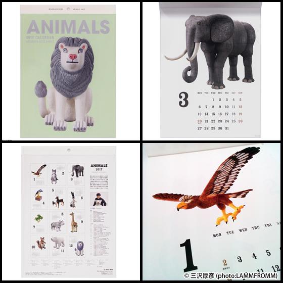 【ラムフロム・新商品】三沢厚彦 2017年版 ANIMALS 壁掛けカレンダー