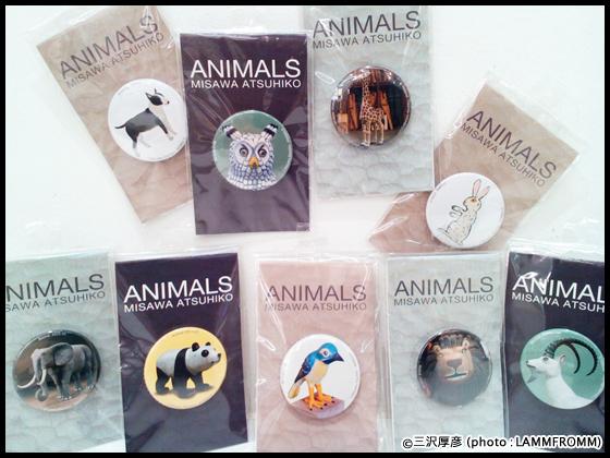 三沢厚彦 ANIMALS 缶バッジシリーズ