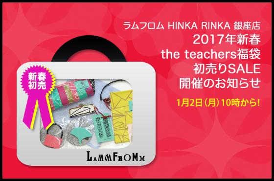 【ラムフロム HINKA RINKA銀座店】2017年☆the teachers福袋&初売りSALE☆のお知らせ
