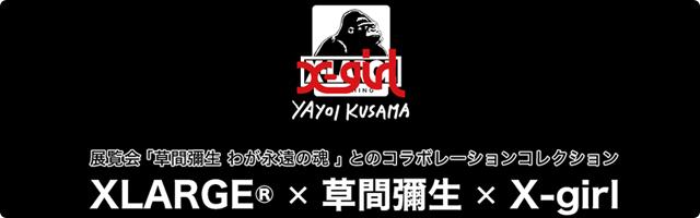 【緊急告知!】2/10(金)より「草間彌生 わが永遠の魂」展開催を記念して製作された「XLARGE(R)×YAYOI KUSAMA×X-girl」コラボグッズがラムフロムに登場です☆